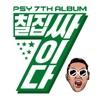 Daddy - Psy