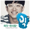 One Person - Huh Gak